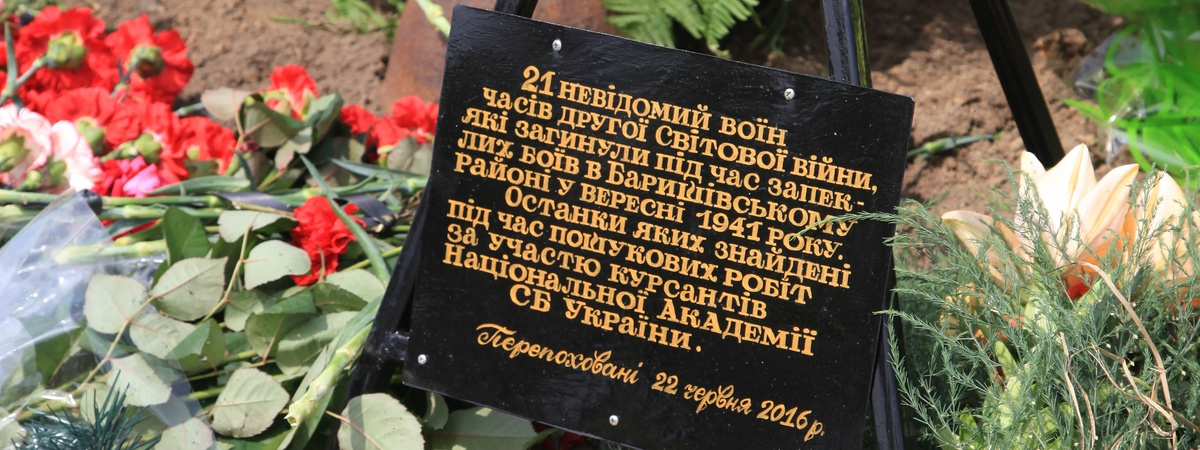 Near Kiev, there were reburied the remains of 21 soldiers